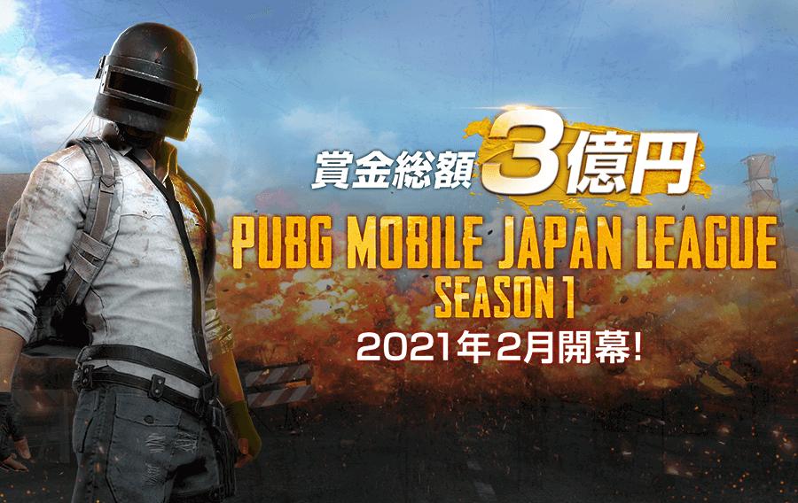 2021年2月「PUBG MOBILE JAPAN LEAGUE SEASON1」開幕! - PUBG MOBILE JAPAN